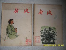 奔流 1957年第4、5、6期 文学月刊 合售 相类者 当代 十月 人民文学 诗刊 创刊号