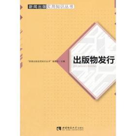 出版物发行