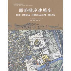 新书--耶路撒冷建城史