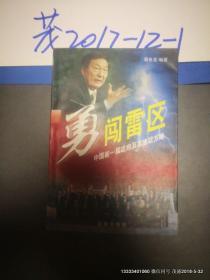勇闯雷区:中国新一届政府及其施政方略