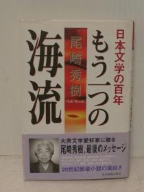 尾崎 秀树:日本文学の百年 もう一つの海流 (文学史)日文原版书