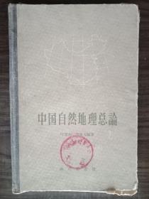 中国自然地理总论(馆藏,内页完好)
