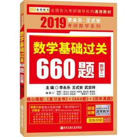 金榜图书 2019李永乐·王式安 考研数学:数学基础过关660题(数学二)