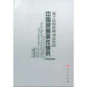 基于比较优势动态化的中国贸易条件研究