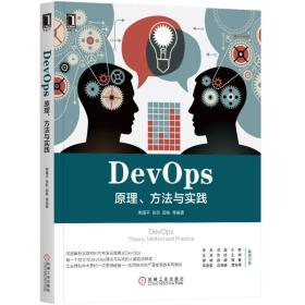 DevOps:原理、方法与实践