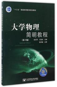 保证正版 大学物理简明教程(第3版) 赵近芳 王登龙 北京邮电大学出版社