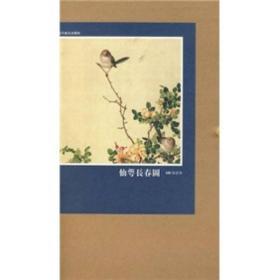 花草禽鸟画选集:仙萼长春图