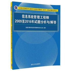信息系统管理工程师2009至2016年试题分析与解答/全国计算机技术与软件专业技术资格(水平)考试指定用书
