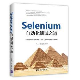 Selenium自动化测试之道