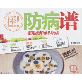健康百味10:防病谱-能预防疾病的食品与饮品