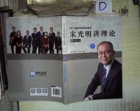2017国家司法考试系列:宋光明讲理论之真题卷 7  。