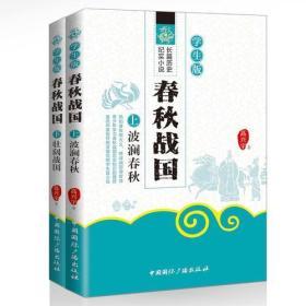 春秋战国:学生版(全二册)