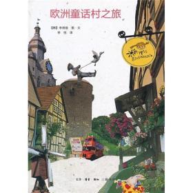 欧洲童话村之旅