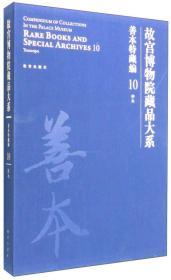 故宫博物院藏品大系·善本特藏编10:抄本