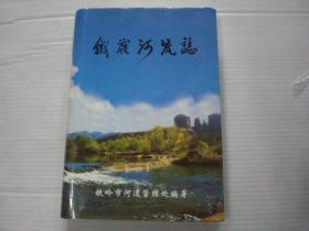 铁岭市河流志
