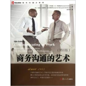 商务沟通的艺术(第10版)