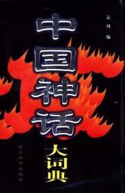 中国神话大词典(硬精装,98年1版1印)