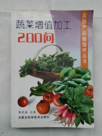 蔬菜增值加工200问(★-书架1)