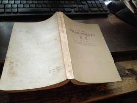 中国古典文学研究论文索引增订本(1949-1966)F