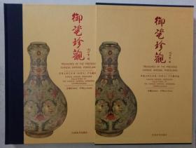 全新正版 御瓷珍观 华夏文明艺术馆 加拿大 卢氏藏瓷选 盒装