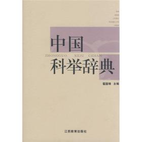(精)中国科举辞典