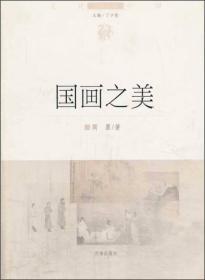 文化中国边缘话题:国画之美