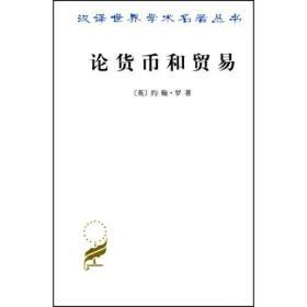 论货币和贸易:汉译世界学术名著丛书