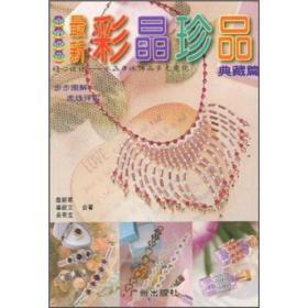 串珠世界:串珠立体饰品篇 、。