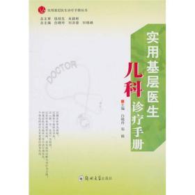实用基层医生儿科诊疗手册