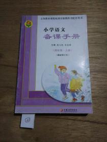 小学语文备课手册(四年级 上册)(最新修订本)