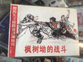 连环画 抗日战争故事《枫树坳的战斗》