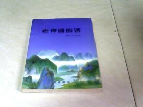 老禅师的话 【32开  版权不详】