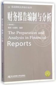 财务报告编制与分析 第4版/东北财经大学会计丛书