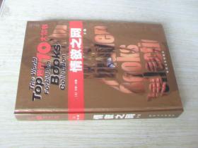 中文原版 情欲之网下集.亨利·米勒
