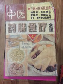 中医食疗大全 4