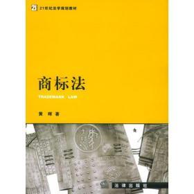 商标法 21世纪法学规划教材