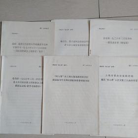 张春桥1975年三月在全军各大单位政治部主任座谈会上的讲话录稿等(6份合售)