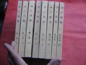 列宁选集(四卷 8册全)