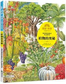 探索·科学专题百科绘本 植物的奥秘