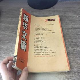 新华文摘1985年第11期