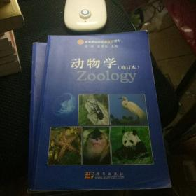 动物学(修订本)