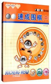 正版二手正版速成围棋:基础篇(中 2017版)黄焰9787555253600