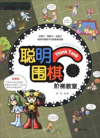 聪明围棋阶梯教室12(2017版)