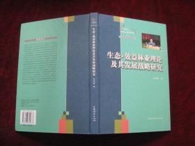 生态·效益林业理论及发展战略研究(精装!16开!2006年1版1印!) [DF]