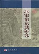 北宋东京城研究  1981年北宋皇宫遗址的发现,拉开了北宋东京城考古工作的帷幕。随后北宋东京城的外城、内城、皇城、金明池、汴河、蔡河等多处重要遗址相继得到勘探发掘,这些发现对中国古代都城发展史研究具有重要的意义。本书结合历史文献,全面介绍了近年来北宋东京城的考古发现,并对相关问题进行了探讨和研究,力求为读者提供丰富的历史资料和最新的考古信息。