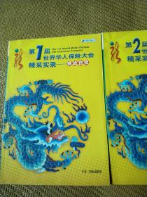 第一届世界华人保险大会精彩实录