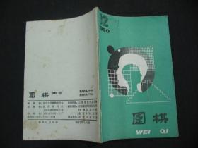 围棋【1990-12】