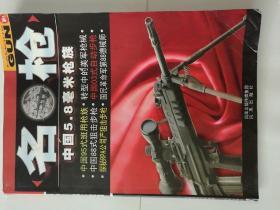 名枪世界:一本书看遍天下名枪