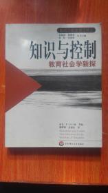 知识与控制:教育社会学新探
