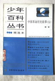 少年百科丛书精选本 95